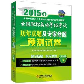 2015年-卫生类A级-全国职称英语等级考试历年真题及专家命题预测试卷