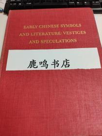 【包邮】《商代青铜器造型与纹饰考》1942年初版 限量250部 整版图77幅 EARLY CHINESE SYMBOLS AND LITERATURE 编号:81