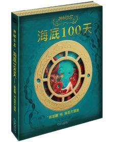 """正版ue-9787545609394-海底100天 专著 """"鹦鹉螺""""号海底大冒险 (英)艾米莉·霍金斯,(英)A. J. 伍德"""