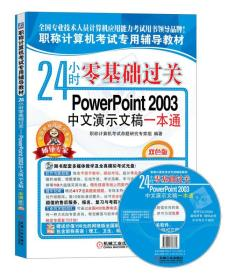 24小时零基础过关——PowerPoint 2003中文演示文稿一本通