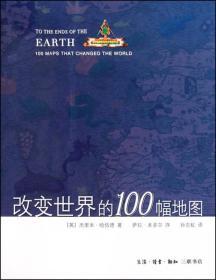 改变世界的100幅地图