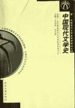 正版二手书中国现代文学史 吴宏聪 范伯群 武汉大学出版社 9787307028289