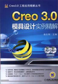 Creo 3.0模具设计实例精解