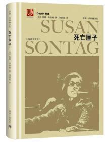 """死亡匣子(苏珊·桑塔格全集)(""""大西洋两岸批评家""""、""""美国公众的良心""""苏珊·桑塔格所有作品的总汇编,全布面典雅精装。)"""