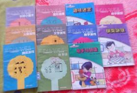 少年益智游戏丛书(11册全)