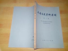 天津文史资料选辑(第十辑)