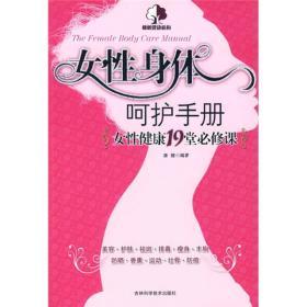 女性身体呵护手册:女性健康19堂必修课