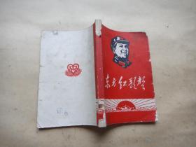 东方红歌声(1)  献给北京地质学院《东方红公社》成立两周年