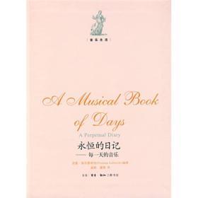 音乐生活--永恒的日记:每一天的音乐