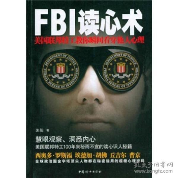 FBI读心术:美国联邦特工教你瞬间看穿他人心理