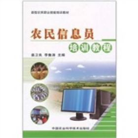 农民信息员培训教程
