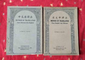 民国外文书2册合售:英文中译法【民国36年5版】;中文英译法【民国35年4版】