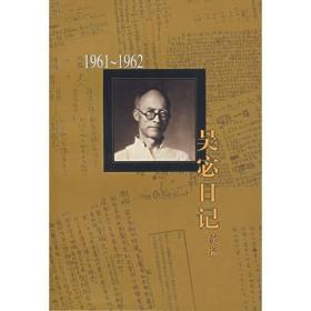 吴宓日记续编5(1961-1962)