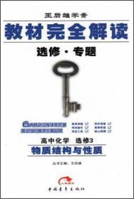 王后雄学案·教材完全解读:高中化学(选修3 2014版)
