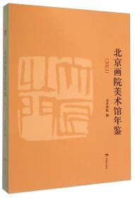 北京画院美术馆年鉴(2013)