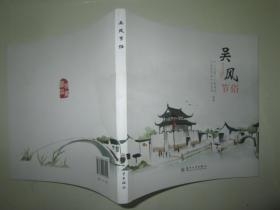 吴风节俗(讲述苏州古城一带节日风俗)