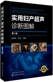 当天发货,秒回复咨询实用妇产超声诊断图解 第2版 杨太珠 妇产科超声技术 正版很新如图片不符的请以标题和isbn为准。