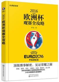 2016-欧洲杯观赛全攻略