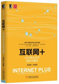 互联网+:O2O商业生态破局与重构