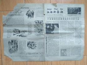 汉语拼音报 1960年12月25日【内载连环画《在一个生产队里》】