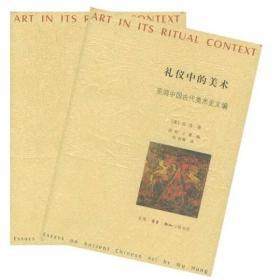 礼仪中的美术:巫鸿中国古代美术史文编 下册