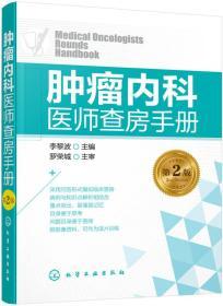 肿瘤内科医师查房手册-第2版