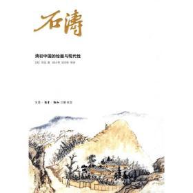 开放的艺术史丛书---石涛:清初中国的绘画与现代性