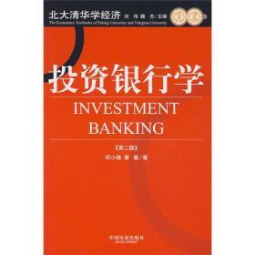 投资银行学