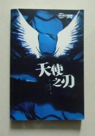 【正版现货】天使之刃 药丸岳 第51届江户川乱步奖获奖