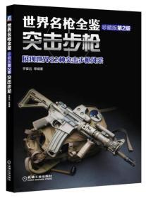 世界名枪全鉴:突击步枪(珍藏版 第2版)