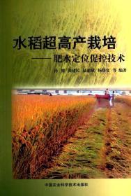 水稻超高产栽培  肥水定位促控技术