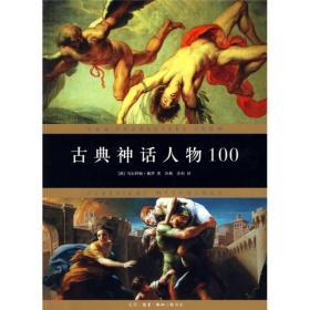 古典神话人物100