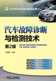 【二手包邮】汽车故障诊断与检测技术 (第2版) 王盛良 机械工业出