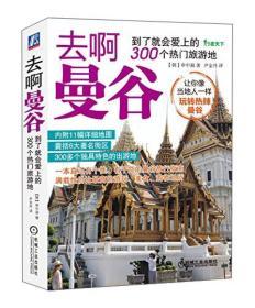 行者天下·去啊曼谷:到了就会爱上的300个热门旅游地