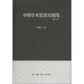 中国学术思想史随笔(精)