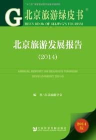 北京旅游绿皮书:北京旅游发展报告(2014版)
