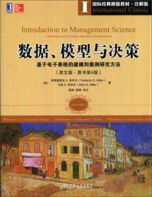 数据、模型与决策:基于电子表格的建模和案例研究方法(英文版 原书第4版)