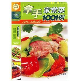 拿手家常菜1001例