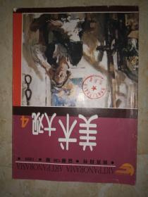 美术大观 1999年 第4期