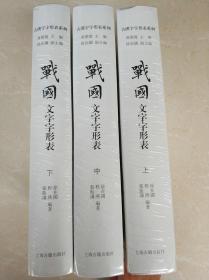 古汉字字形表系列《战国文字字形表》.