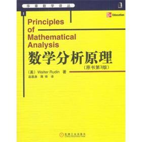 數學分析原理