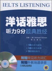 正版qx-9787111448679-洋话雅思:听力9分题典胜经