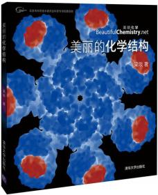 美丽的化学结构(原点阅读)