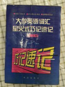 大学英语词汇星火式巧记速记(修订版)