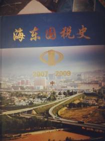 海东国税史2004-2006中