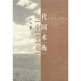 钱穆作品系列---现代中国学术论衡