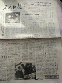 《工人日报》1984年2月17日(可作为生日报礼物)