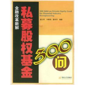 正版图书 私募股权基金300问:金融改革新解