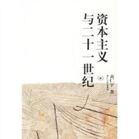 黄仁宇作品系列---资本主义与二十一世纪