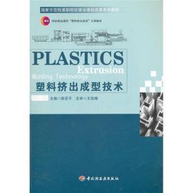 塑料挤出成型技术